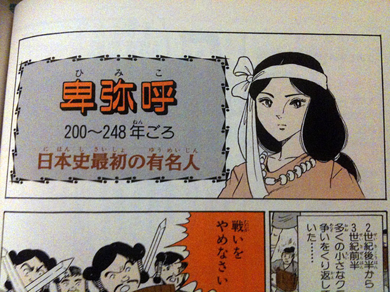 queen himiko manga